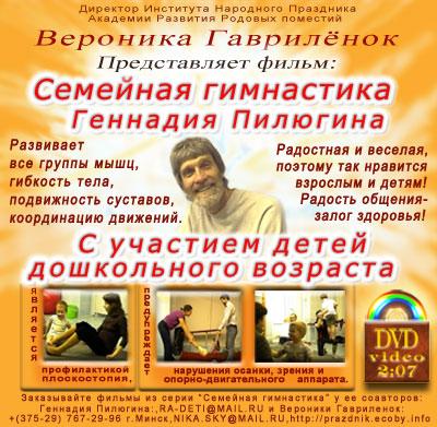 Фильм Вероники Гавриленок : «Семейная гимнастика с участием детей 3-7 лет» 2008г.