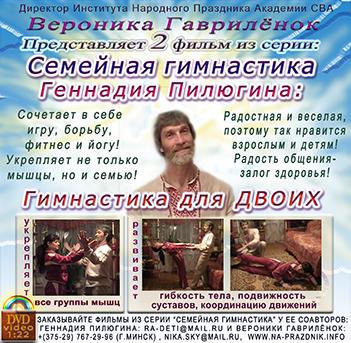 Семейная гимнастика Геннадия Пиллюгина. Часть-2: Гимнастика для двоих (2008г.)