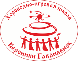 Хороводно-игровая школа Вероники Гаврилёнок